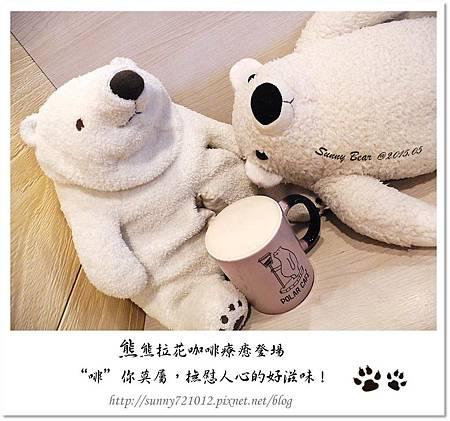 19.晴天小熊-熊熊拉花咖啡療癒登場-啡你莫屬,撫慰人心的好滋味.jpg