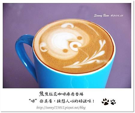 16.晴天小熊-熊熊拉花咖啡療癒登場-啡你莫屬,撫慰人心的好滋味.jpg