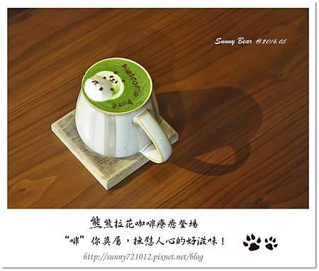 14.晴天小熊-熊熊拉花咖啡療癒登場-啡你莫屬,撫慰人心的好滋味.jpg