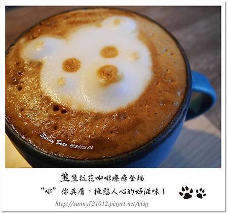 18.晴天小熊-熊熊拉花咖啡療癒登場-啡你莫屬,撫慰人心的好滋味.jpg