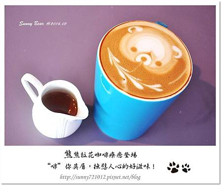 15.晴天小熊-熊熊拉花咖啡療癒登場-啡你莫屬,撫慰人心的好滋味.jpg