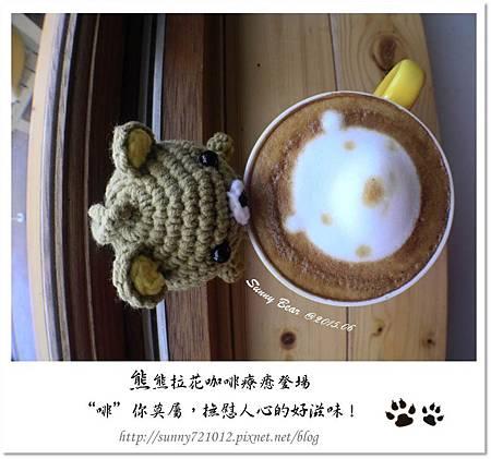 24.晴天小熊-熊熊拉花咖啡療癒登場-啡你莫屬,撫慰人心的好滋味.jpg