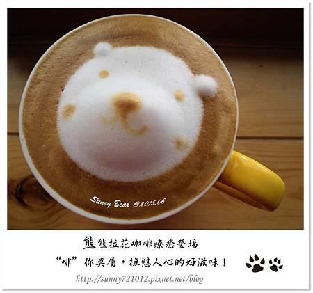 22.晴天小熊-熊熊拉花咖啡療癒登場-啡你莫屬,撫慰人心的好滋味.jpg