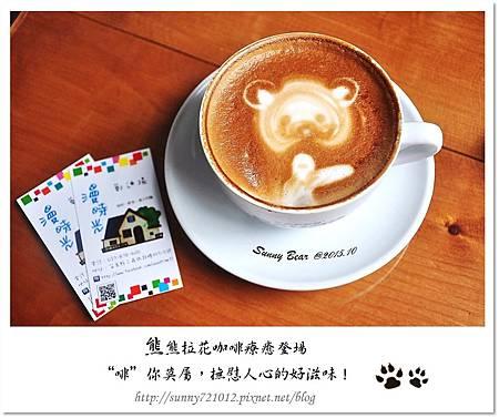 26.晴天小熊-熊熊拉花咖啡療癒登場-啡你莫屬,撫慰人心的好滋味.jpg