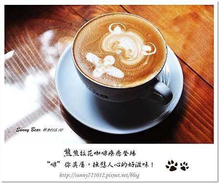 25.晴天小熊-熊熊拉花咖啡療癒登場-啡你莫屬,撫慰人心的好滋味.jpg