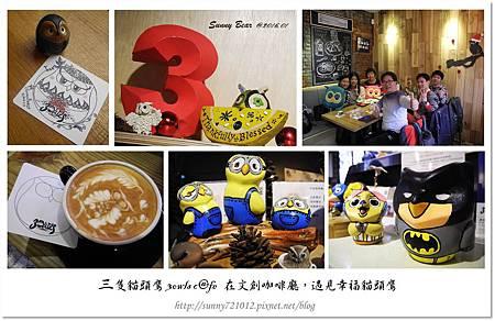1.晴天小熊-三隻貓頭鷹 3owls c@fe-在文創咖啡廳,遇見幸福貓頭鷹.jpg