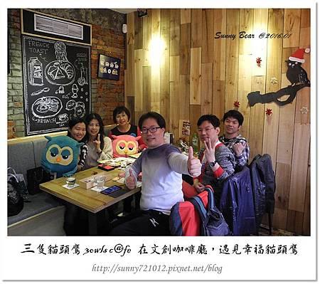 2.晴天小熊-三隻貓頭鷹 3owls c@fe-在文創咖啡廳,遇見幸福貓頭鷹.jpg