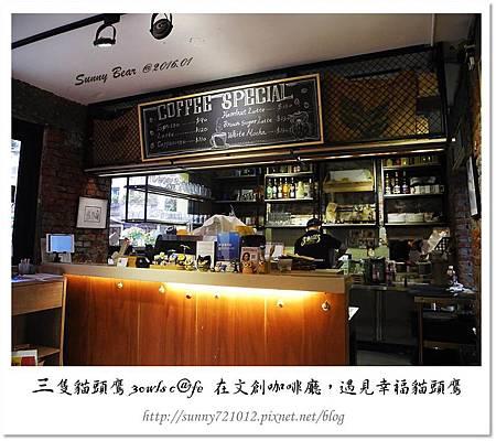 3.晴天小熊-三隻貓頭鷹 3owls c@fe-在文創咖啡廳,遇見幸福貓頭鷹.jpg