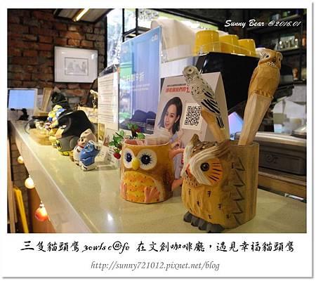 4.晴天小熊-三隻貓頭鷹 3owls c@fe-在文創咖啡廳,遇見幸福貓頭鷹.jpg