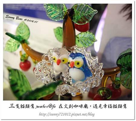 5.晴天小熊-三隻貓頭鷹 3owls c@fe-在文創咖啡廳,遇見幸福貓頭鷹.jpg