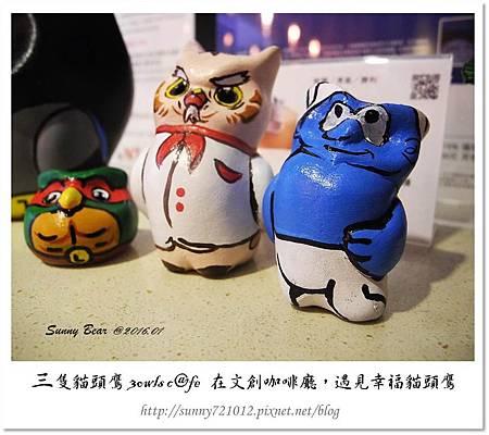 6.晴天小熊-三隻貓頭鷹 3owls c@fe-在文創咖啡廳,遇見幸福貓頭鷹.jpg