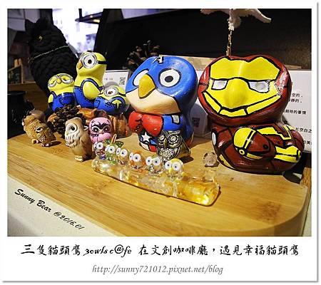 8.晴天小熊-三隻貓頭鷹 3owls c@fe-在文創咖啡廳,遇見幸福貓頭鷹.jpg