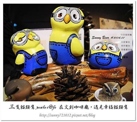 9.晴天小熊-三隻貓頭鷹 3owls c@fe-在文創咖啡廳,遇見幸福貓頭鷹.jpg