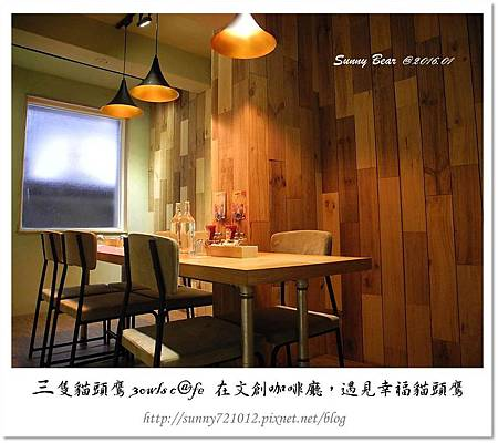 10.晴天小熊-三隻貓頭鷹 3owls c@fe-在文創咖啡廳,遇見幸福貓頭鷹.jpg