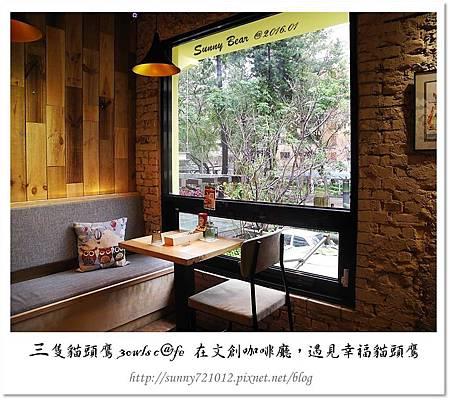 11.晴天小熊-三隻貓頭鷹 3owls c@fe-在文創咖啡廳,遇見幸福貓頭鷹.jpg