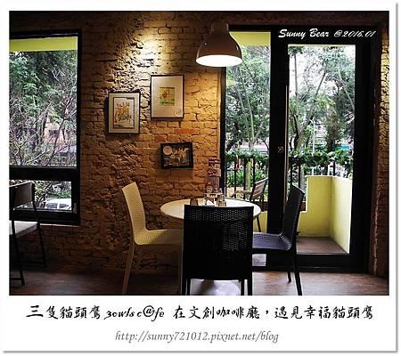 12.晴天小熊-三隻貓頭鷹 3owls c@fe-在文創咖啡廳,遇見幸福貓頭鷹.jpg