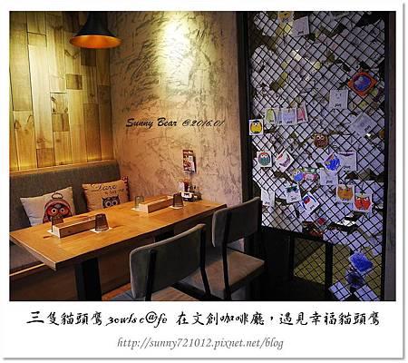13.晴天小熊-三隻貓頭鷹 3owls c@fe-在文創咖啡廳,遇見幸福貓頭鷹.jpg