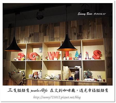 14.晴天小熊-三隻貓頭鷹 3owls c@fe-在文創咖啡廳,遇見幸福貓頭鷹.jpg