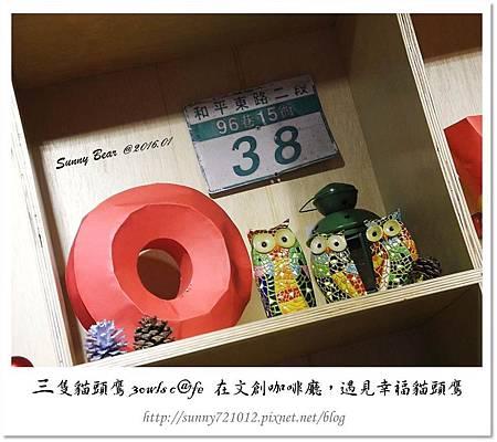 15.晴天小熊-三隻貓頭鷹 3owls c@fe-在文創咖啡廳,遇見幸福貓頭鷹.jpg
