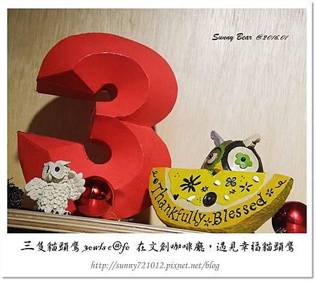 16.晴天小熊-三隻貓頭鷹 3owls c@fe-在文創咖啡廳,遇見幸福貓頭鷹.jpg