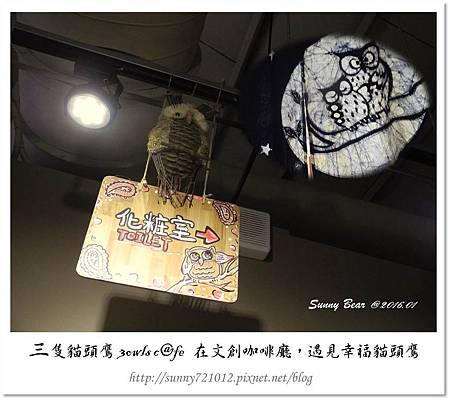 18.晴天小熊-三隻貓頭鷹 3owls c@fe-在文創咖啡廳,遇見幸福貓頭鷹.jpg