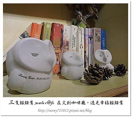 17.晴天小熊-三隻貓頭鷹 3owls c@fe-在文創咖啡廳,遇見幸福貓頭鷹.jpg