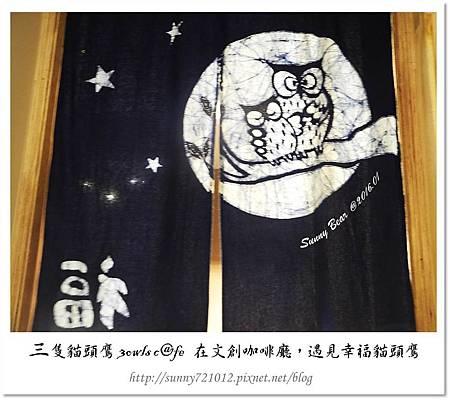 19.晴天小熊-三隻貓頭鷹 3owls c@fe-在文創咖啡廳,遇見幸福貓頭鷹.jpg