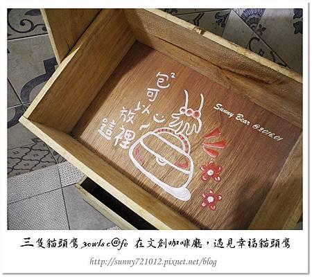 20.晴天小熊-三隻貓頭鷹 3owls c@fe-在文創咖啡廳,遇見幸福貓頭鷹.jpg