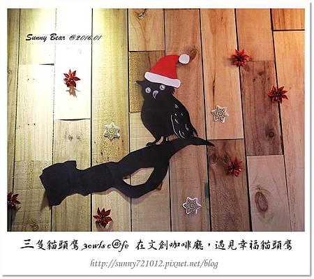 21.晴天小熊-三隻貓頭鷹 3owls c@fe-在文創咖啡廳,遇見幸福貓頭鷹.jpg