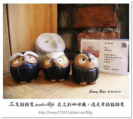 22.晴天小熊-三隻貓頭鷹 3owls c@fe-在文創咖啡廳,遇見幸福貓頭鷹.jpg