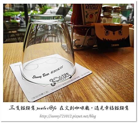 23.晴天小熊-三隻貓頭鷹 3owls c@fe-在文創咖啡廳,遇見幸福貓頭鷹.jpg
