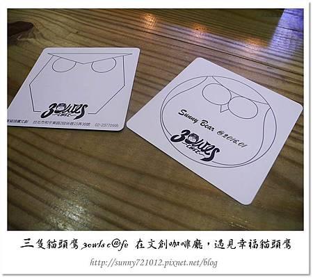 24.晴天小熊-三隻貓頭鷹 3owls c@fe-在文創咖啡廳,遇見幸福貓頭鷹.jpg