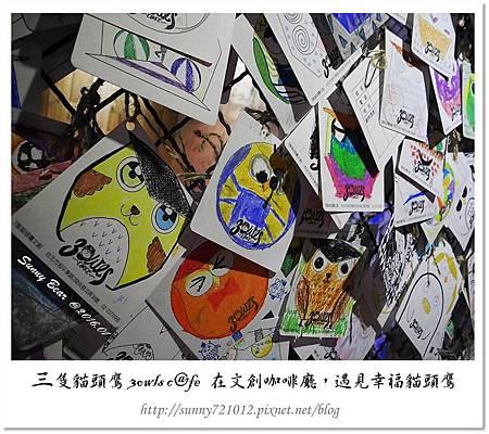 26.晴天小熊-三隻貓頭鷹 3owls c@fe-在文創咖啡廳,遇見幸福貓頭鷹.jpg