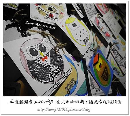 27.晴天小熊-三隻貓頭鷹 3owls c@fe-在文創咖啡廳,遇見幸福貓頭鷹.jpg