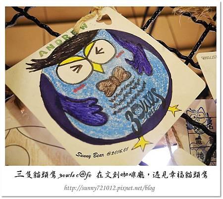 28.晴天小熊-三隻貓頭鷹 3owls c@fe-在文創咖啡廳,遇見幸福貓頭鷹.jpg