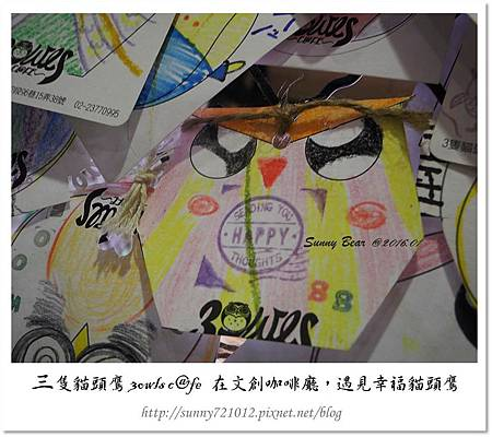 29.晴天小熊-三隻貓頭鷹 3owls c@fe-在文創咖啡廳,遇見幸福貓頭鷹.jpg