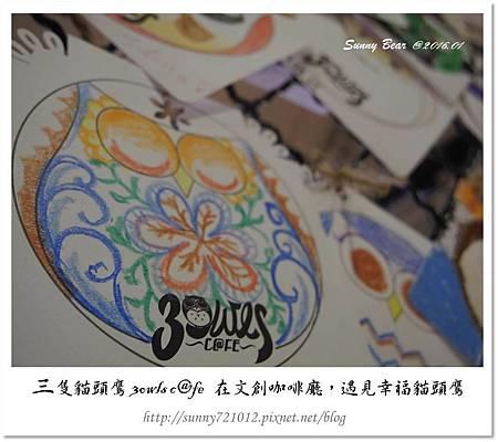 30.晴天小熊-三隻貓頭鷹 3owls c@fe-在文創咖啡廳,遇見幸福貓頭鷹.jpg