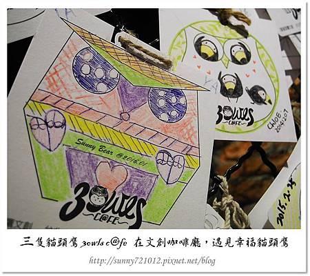 31.晴天小熊-三隻貓頭鷹 3owls c@fe-在文創咖啡廳,遇見幸福貓頭鷹.jpg