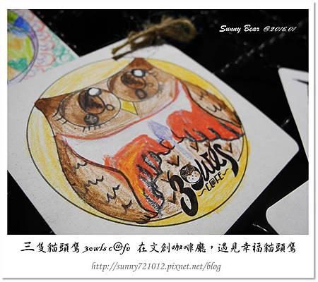 32.晴天小熊-三隻貓頭鷹 3owls c@fe-在文創咖啡廳,遇見幸福貓頭鷹.jpg