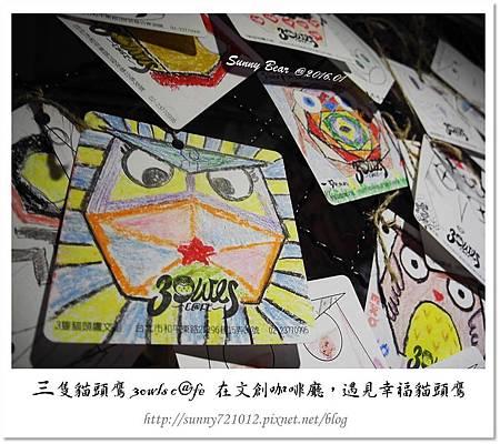 35.晴天小熊-三隻貓頭鷹 3owls c@fe-在文創咖啡廳,遇見幸福貓頭鷹.jpg