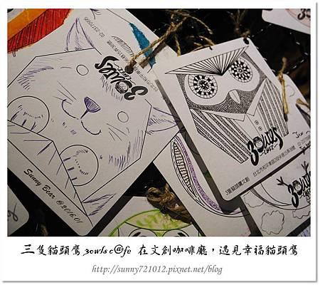 36.晴天小熊-三隻貓頭鷹 3owls c@fe-在文創咖啡廳,遇見幸福貓頭鷹.jpg