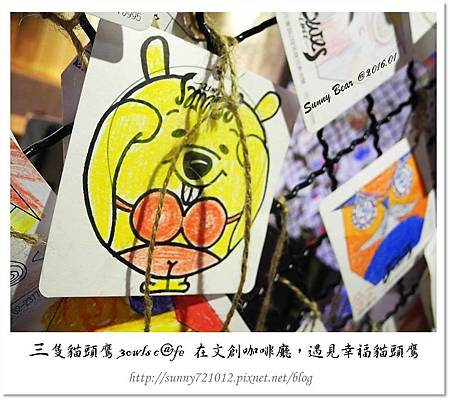37.晴天小熊-三隻貓頭鷹 3owls c@fe-在文創咖啡廳,遇見幸福貓頭鷹.jpg