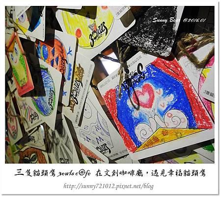 38.晴天小熊-三隻貓頭鷹 3owls c@fe-在文創咖啡廳,遇見幸福貓頭鷹.jpg
