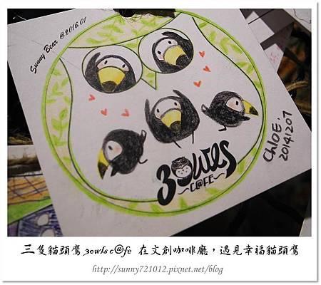 39.晴天小熊-三隻貓頭鷹 3owls c@fe-在文創咖啡廳,遇見幸福貓頭鷹.jpg