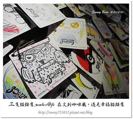 40.晴天小熊-三隻貓頭鷹 3owls c@fe-在文創咖啡廳,遇見幸福貓頭鷹.jpg