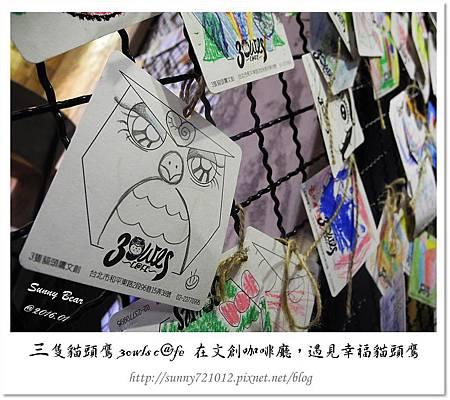 41.晴天小熊-三隻貓頭鷹 3owls c@fe-在文創咖啡廳,遇見幸福貓頭鷹.jpg
