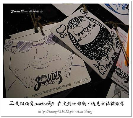 42.晴天小熊-三隻貓頭鷹 3owls c@fe-在文創咖啡廳,遇見幸福貓頭鷹.jpg