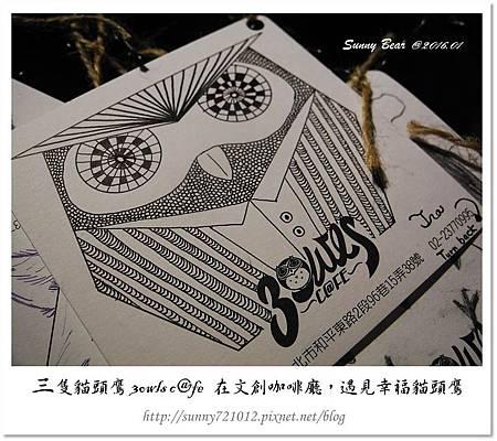 44.晴天小熊-三隻貓頭鷹 3owls c@fe-在文創咖啡廳,遇見幸福貓頭鷹.jpg