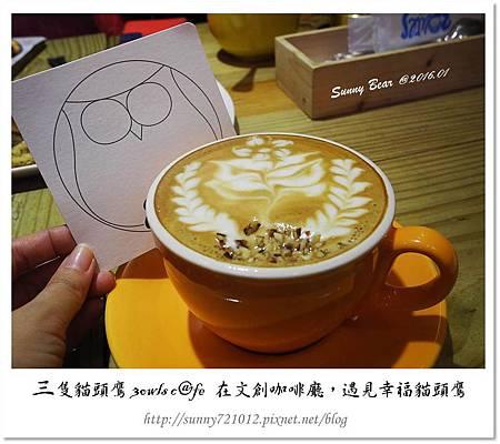 48.晴天小熊-三隻貓頭鷹 3owls c@fe-在文創咖啡廳,遇見幸福貓頭鷹.jpg