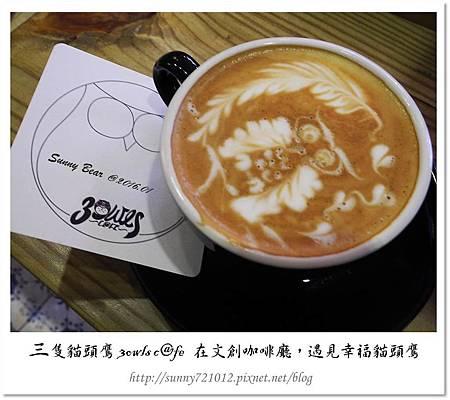 49.晴天小熊-三隻貓頭鷹 3owls c@fe-在文創咖啡廳,遇見幸福貓頭鷹.jpg